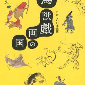 鳥獣戯画の国 たのしい日本の美術 講談社