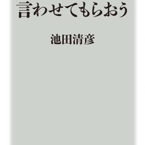 どうせ死ぬから言わせてもらおう 池田清彦著 角川新書