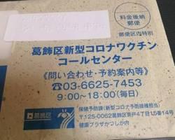今日、○ロ○のワ○チン接種、予診票と無料クーポン来たんよ。