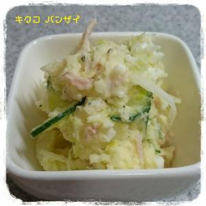 【レシピ】ポテトサラダ