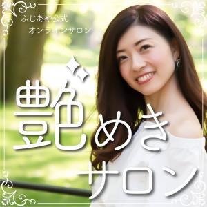 【特別入会価格はあと3日♡】ふじあや公式オンラインサロン 〜艶めきサロン〜