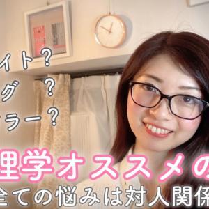 22時〜ライブ配信!心理学オススメの本 〜全ての悩みは人間関係〜
