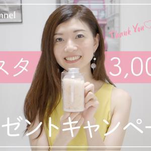 【動画公開】8/10まで!お気に入りバスソルトプレゼントキャンペーン♡