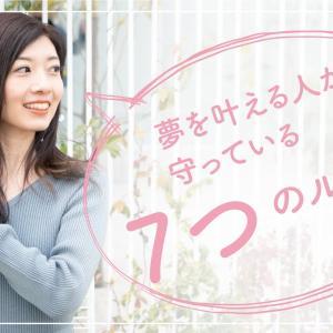 【本日22時〜ライブ配信!】夢を叶える人が守っている7つのルール♡