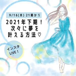 【本日21時〜インスタライブ】2021年下期!次々に夢を叶える方法♡