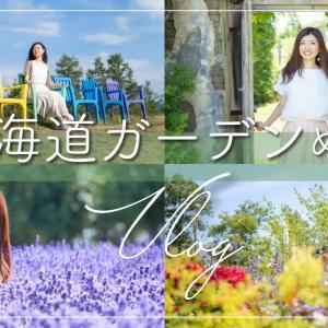 北海道 Vlog)大自然に癒されたガーデン巡り 夏の旅【富良野/美瑛/札幌】