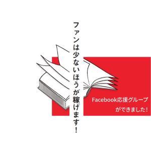 出版応援グループができました♡ぜひご参加ください!