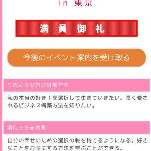【満員御礼!】お客様をファンにするビジネス構築講座 3期 in 東京