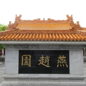 燕趙園(鳥取県) ①池畔にたたずむ本格的中国庭園