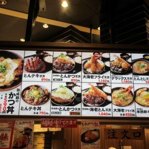 豚屋とん一(イオンモール京都桂川) 豚肉の旨みと柔らかさを追求した、かつ丼・とんテキの専門店