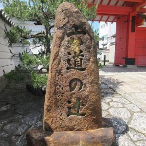 六道珍皇寺(京都市東山区) 現世と冥界の境界にあるお寺