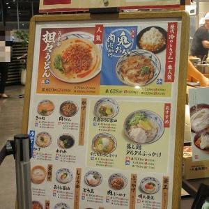 丸亀製麺(イオンモール京都桂川) ピリリと辛い季節限定うどん「青唐おろし醤油」