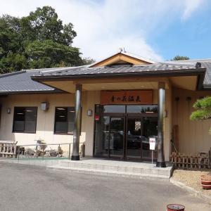 音の花温泉(奈良県生駒市) 生駒の山中、新鮮なお魚と温泉を