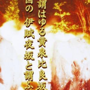 黄泉比良坂(島根県松江市) 出雲にある現世と黄泉の国の境目