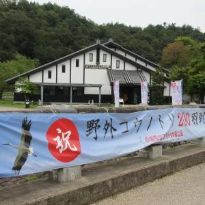コウノトリの郷公園(兵庫県豊岡市) ①国の特別天然記念物コウノトリの野生復帰を実践する施設