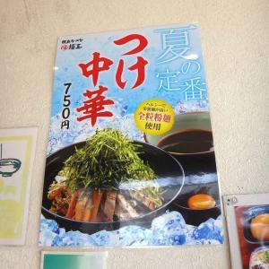 徳島ラーメン 麺王(京都久世店) 夏の麺王名物「つけ中華」とお得な公式アプリ