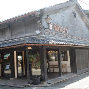 黒壁AMISU(滋賀県長浜市) 湖国の恵みをお土産物として手にとることができるショップ