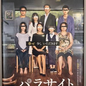 【映画】パラサイト 半地下の家族
