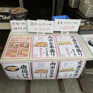 大井町テイクアウトのご紹介(3)