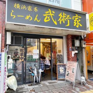 武術家@大井町 お好みは固め、少なめ、薄め!