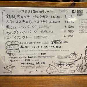 ビストロモザール@大井町 あらびきハンバーク