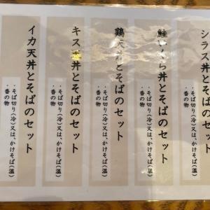 そば道@大井町本店 海老天丼とそばのセット