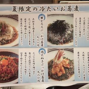 そば道@大井町 ランチで鶏天薬味ぶっかけ蕎麦を食べる!