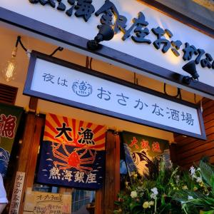 熱海銀座おさかな食堂@熱海 オープンしたての新鮮な海産物居酒屋さん