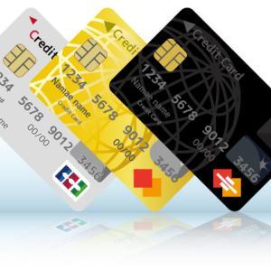 現在のクレジットカード