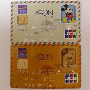 イオンカード(ディズニーデザイン)ゴールドに切り替わりました