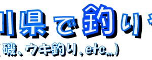No.87 釣り 沼津 -海釣りに初挑戦!!いざ静岡へ!!