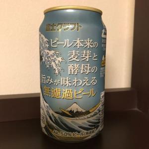 DHCビール 富士クラフト 無濾過ビール