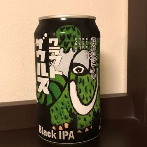 クラフトザウルス Black IPAのブルース