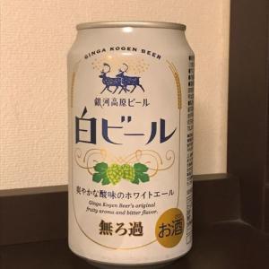 のんびり ふんわり 白ビールのブルース