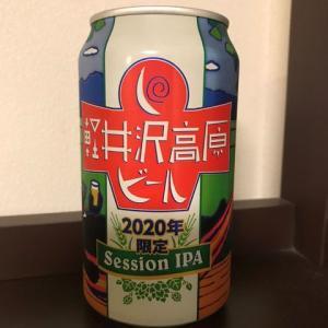軽井沢高原ビール 2020年限定 Session IPAのブルース