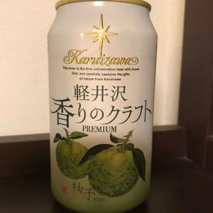 軽井沢  香りのクラフト 柚子のブルース