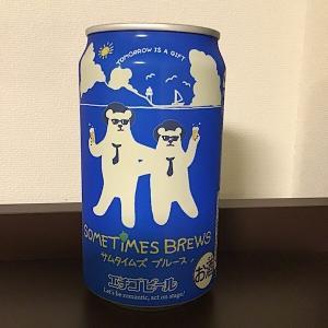 SOMETIMES BREWSのブルース
