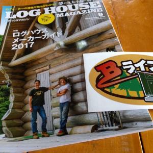 氷川さんからLOG HOUSE MAGAZINEが届いた!