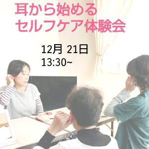 姫路 イベント体験会 次回は12月21日(土)です❣❣