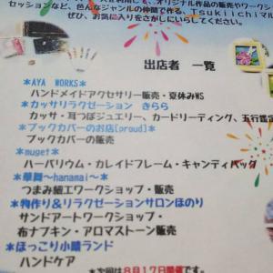 20日TSUTAYA高砂店イベントのお知らせ