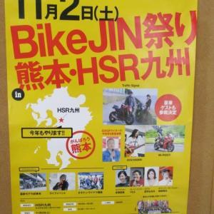 ★11月2日(土)はBikeJIN祭り・熊本HSR九州・再度告知させて下さい★