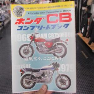 「ホンダCB コンプリートブック」が発売されました