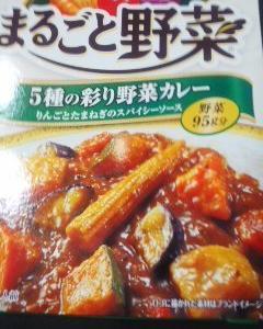 まるごと野菜カレー