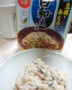 豆腐白和え