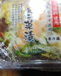 ゆず白菜漬