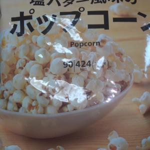 塩バター風味のポップコーン