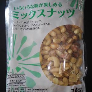 イオンのミックスナッツ