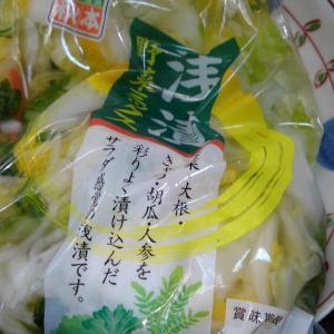 浅漬 野菜ミックス