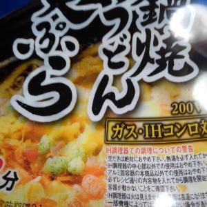 鍋焼きうどん 天ぷら