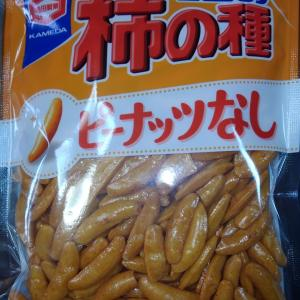 亀田の柿の種 ピーナッツなし
